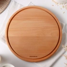 Блюдо для пиццы Доляна, d=30 см, толщина 2 см, массив бука