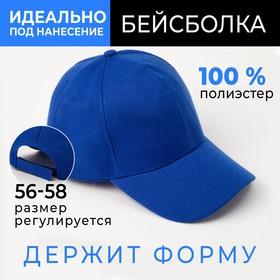Бейсболка однотонная MINAKU, размер 58, цвет синий Ош