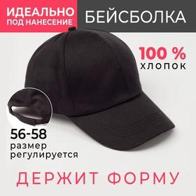 Бейсболка однотонная MINAKU, размер 58, цвет черный Ош