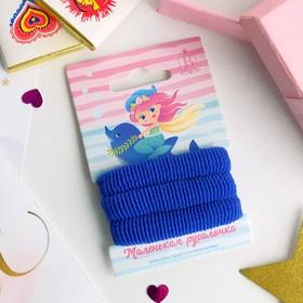 Резинка для волос 'Василиса' (набор 3 шт.) 5,5 см, синий Ош