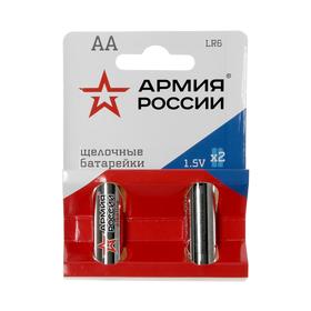 """Батарейка алкалиновая """"АРМИЯ РОССИИ"""", AA, LR6-2BL, 1.5В, блистер, 2 шт."""