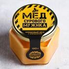 Крем-мёд с апельсином «Мёд мужика», 120 г