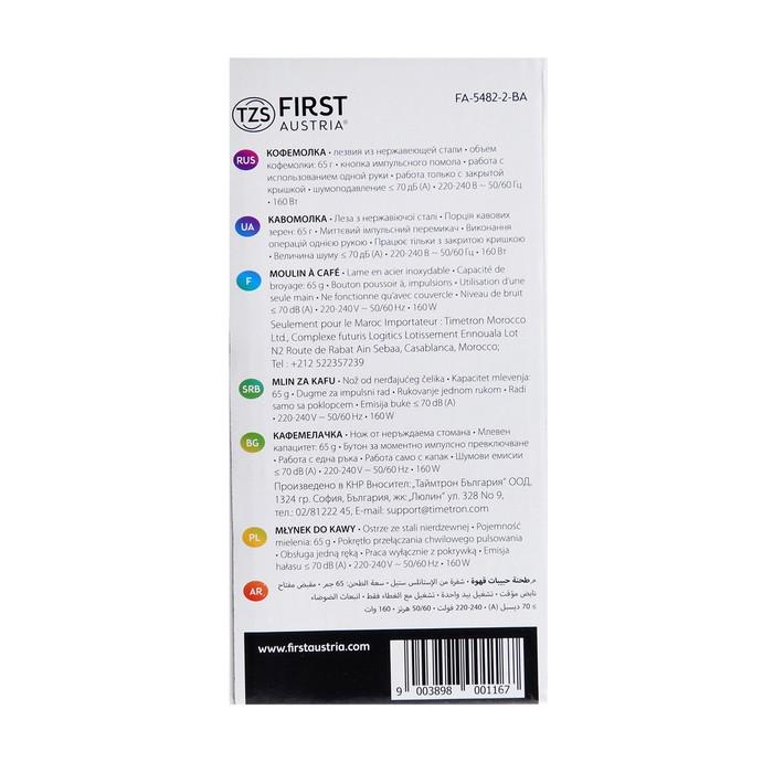 Кофемолка FIRST FA-5482-2-BA, электрическая, 160 Вт, 65 г, импульсный режим, чёрная