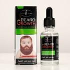 """Косметическое масло для бороды и усов """"Бородатый малыш""""  30 мл"""