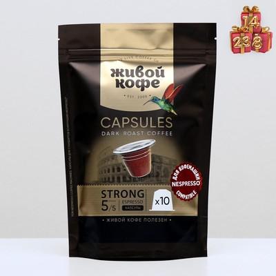 Капсулы для кофемашин Nespresso:Живой кофе Espresso Strong, 65 г - Фото 1