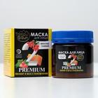 Маска для лица с желтой глиной, PREMIUM №2 «Пилинг и восстановление», TambuSun, 150 мл