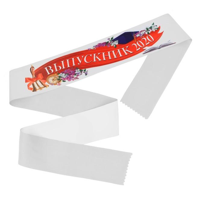 Лента с цветным нанесением Выпускник 2020, 160 х 10 см