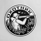 Наклейка на авто «Охотник»
