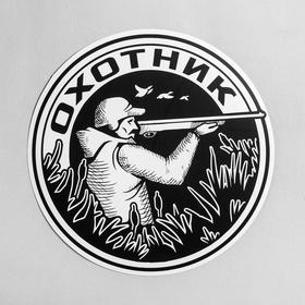 Наклейка на авто «Охотник» Ош