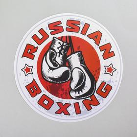 Наклейка на авто «Русский бокс»
