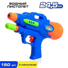 Водный пистолет «Град», с накачкой, 24,5 см, цвета МИКС Ош