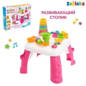 Развивающий столик «Умный малыш», цвет розовый Ош