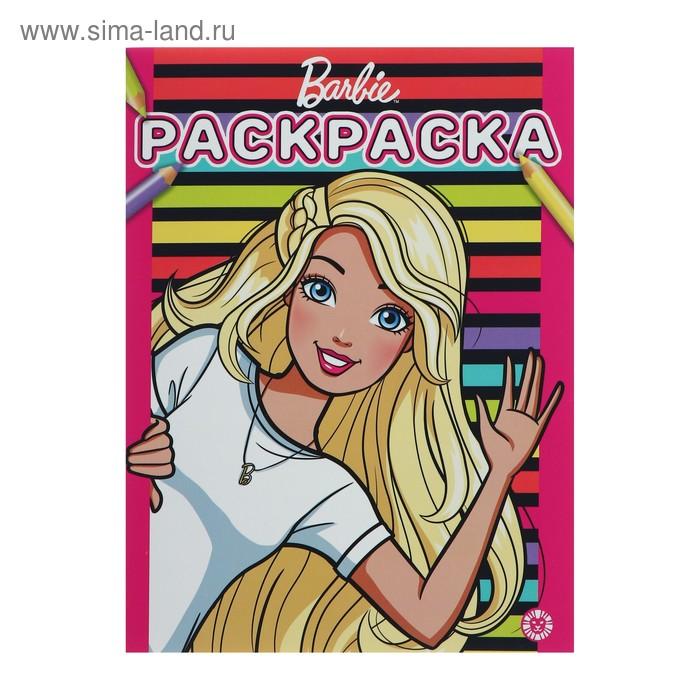 Раскраска «Барби» (4774785) - Купить по цене от 40.70 руб ...