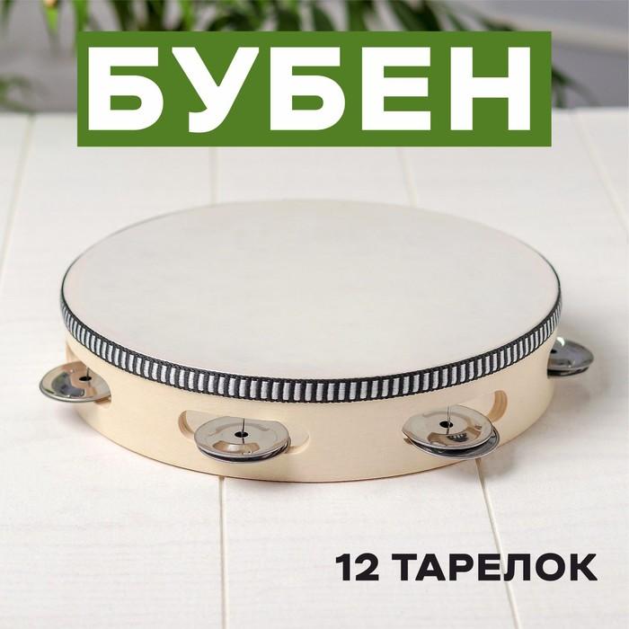Бубен «Классика» 12 тарелок 20х20х4,3 см