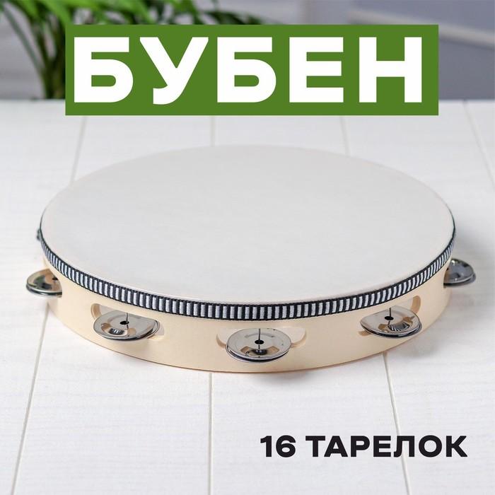 """Бубен """"Классика"""" 16 тарелок 25х25х4,5 см"""