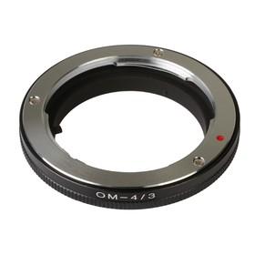 Кольцо переходное Olympus OM на OM4/3 Ош