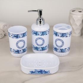 Набор аксессуаров для ванной, 4 предмета «Голубой узор»