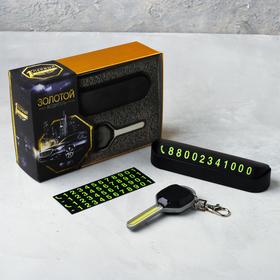 Набор аксессуаров для автомобиля «Золотой водитель» 2 в 1 (табличка для номера и брелок с фонариком) Ош