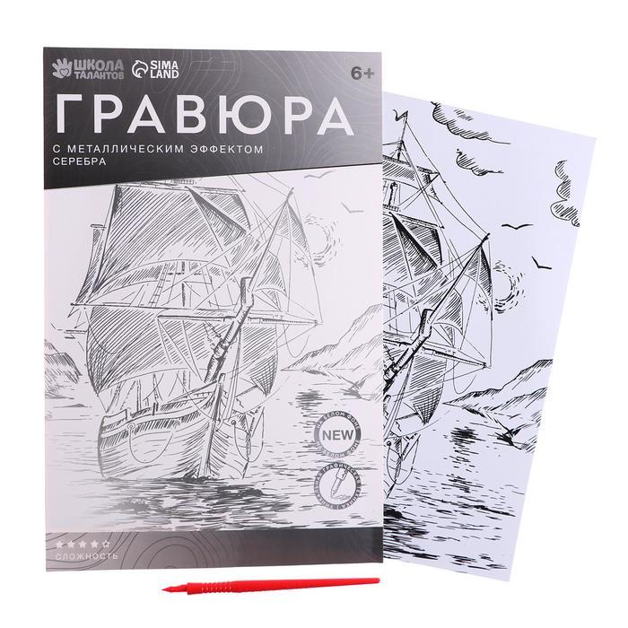 Гравюра «Корабль в море» A4, с металлическим эффектом «серебро»