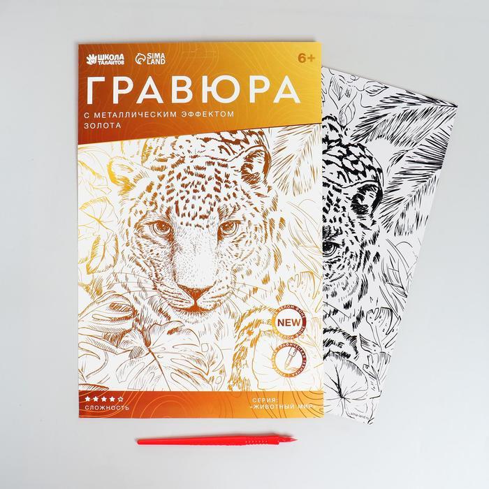 Гравюра «Леопард в джунглях» A4, с металлическим эффектом «золото»