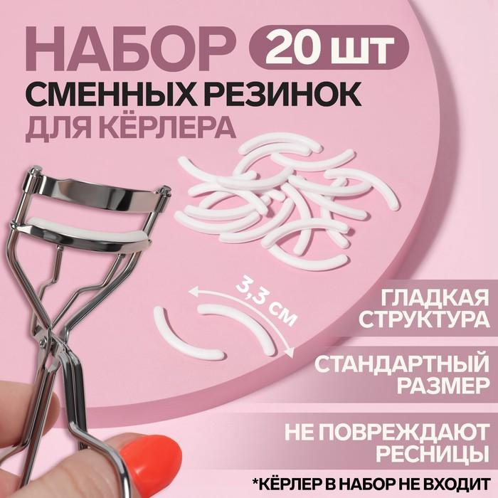 Набор сменных резинок к щипцам для ресниц, 20 шт, цвет белый