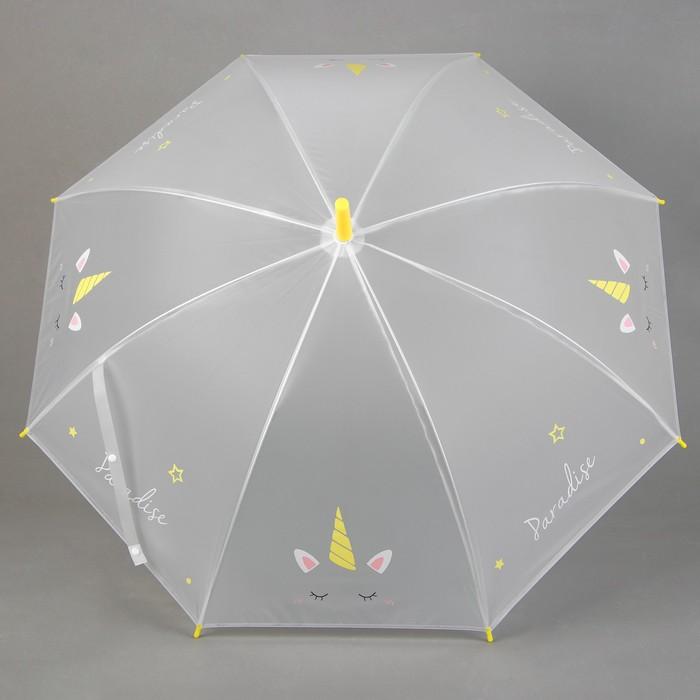 Детский зонт «Единороги» 92 × 92 × 75,5 см, МИКС