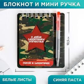 Набор блокнот и мини-ручка 'Герой и защитник', 9 х 10,4 см Ош