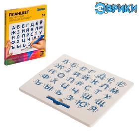 Планшет магнитный для изучения алфавита