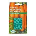 """Семена Морковь """"Красный Великан"""", драже гелевое - Фото 1"""