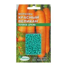 """Семена Морковь """"Красный Великан"""", драже гелевое"""