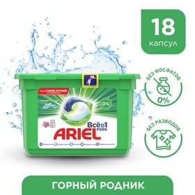 Капсулы для стирки Ariel Liquid Capsules «Горный родник», 18 шт. по 25,2 г Ош