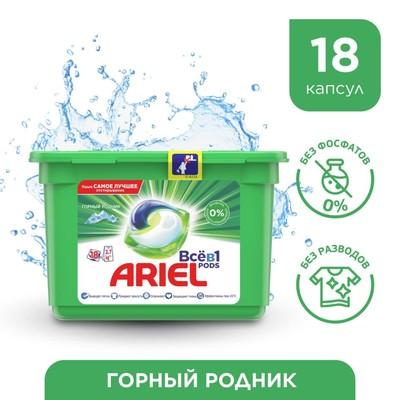 Капсулы для стирки Ariel Liquid Capsules «Горный родник», 18 шт. по 25,2 г - Фото 1