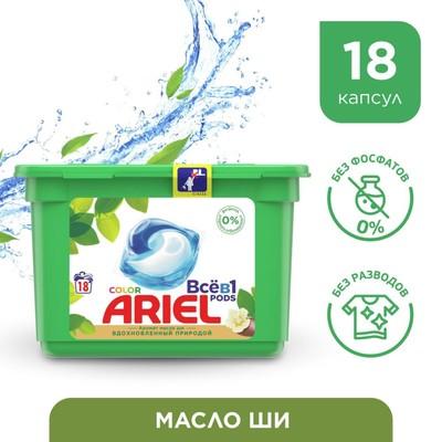 Капсулы для стирки Ariel Liquid Capsules «Масло ши», 18 шт. по 23,8  г - Фото 1