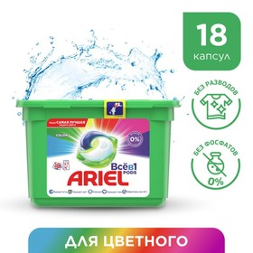 Капсулы для стирки Ariel Liquid Capsules Color, 18 шт. по 23,8 г Ош