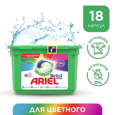 Капсулы для стирки Ariel Liquid Capsules Color, 18 шт. по 23,8 г - Фото 1