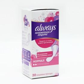 Ежедневные гигиенические прокладки Always Single нормал «Незаметная защита», ароматизированные, 20 шт.