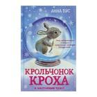 Детск. Снежные истории о доброте и чудесах. Крольчонок Кроха и настоящее чудо! (#2)