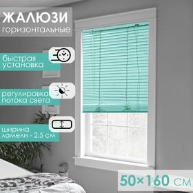 Жалюзи горизонтальные 50х160 см, цвет европейский зелёный Ош