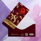 Конверт для денег «8 марта!» роза, 16,5 х 8 см