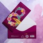 Конверт для денег «8 марта» венки, 16,5 х 8 см