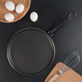 Сковорода блинная «Хозяюшка», d=25 см, антипригарное покрытие, цвет чёрный