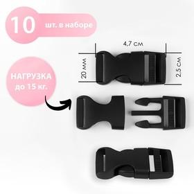 Фастекс 20 мм, нагрузка до 15 кг, 10 шт, цвет чёрный Ош