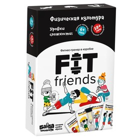 Настольная игра «Fit friends»