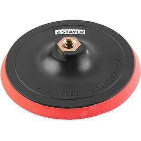 Тарелка опорная для УШМ STAYER 35744-150, М14х150 мм, на липучке, полиуретановая вставка Ош