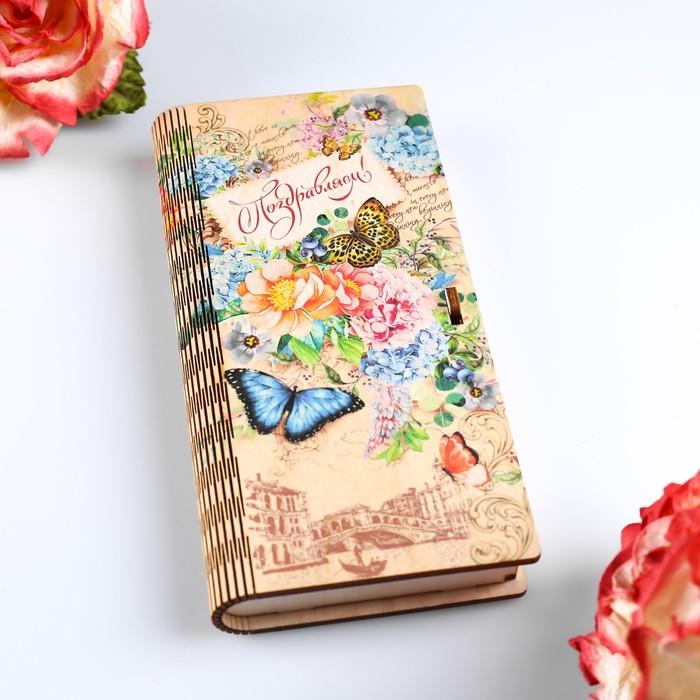 """Конверт деревянный с печатью """"Поздравляю!"""" Венеция, цветы"""