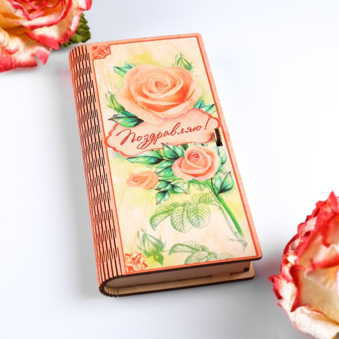 """Конверт деревянный с печатью """"Поздравляю!"""" розовые цветы"""