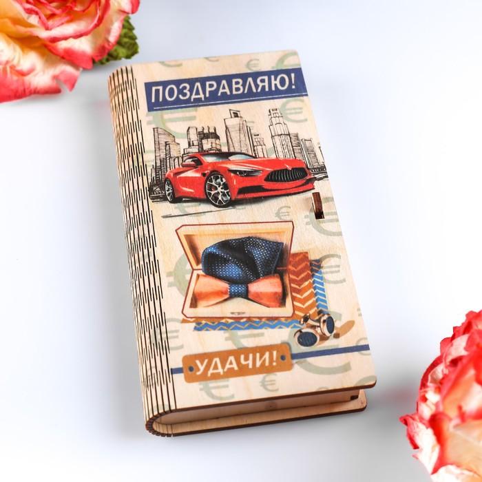 """Конверт деревянный с печатью """"Поздравляю!"""" красный автомобиль"""