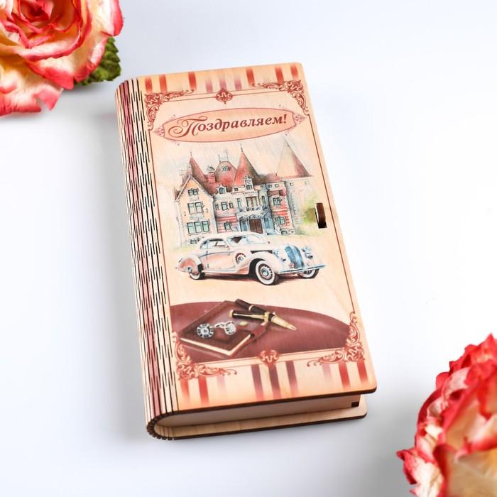 """Конверт деревянный с печатью """"Поздравляем!"""" раритетный автомобиль"""