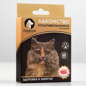 """Лакомство для кошек """"Пижон. Здоровье и энергия"""" со вкусом телятины, 60 таб"""