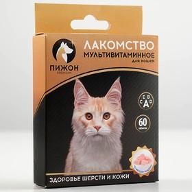 Лакомство для кошек 'Пижон. Здоровье кожи и шерсти' со вкусом индейки, 60 таб Ош